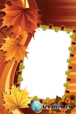 Рамка для фотошопа - Золотой листопад
