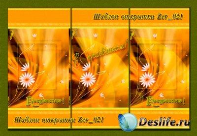 Шаблон открытки Zer_021