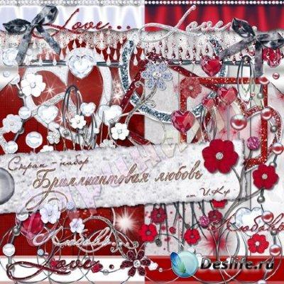 Скрап-набор для фотошопа - Бриллиантовая любовь