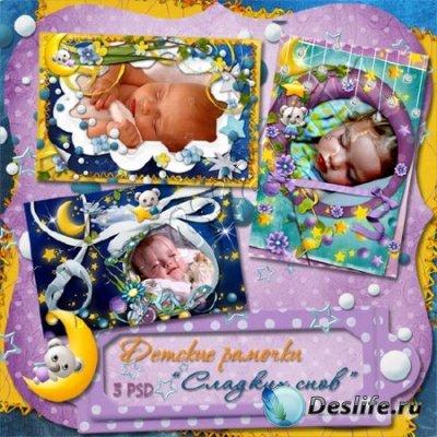 Детские рамки для фотошопа - Сладких снов