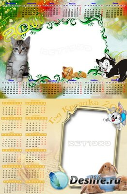 Рамка-Календарь на 2011 год (2 шт)
