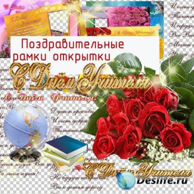 Поздравительные рамки-открытки - С Днём учителя !