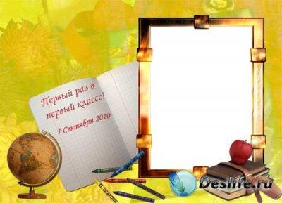 Рамка для фотошопа - Первоклашка