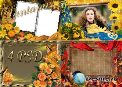 PSD рамки для фотошопа - Осенние мотивы
