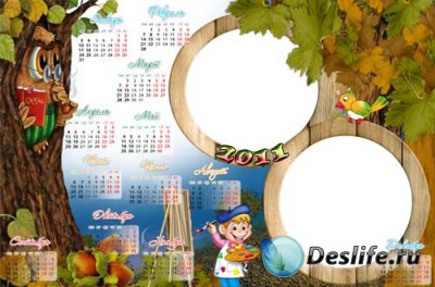 Календарь на 2011 год и рамка для фотошопа - Первый день в школе