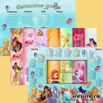 Расписание уроков, закладки и рамка-календарь на 2010-2011 год для фотошопа ...