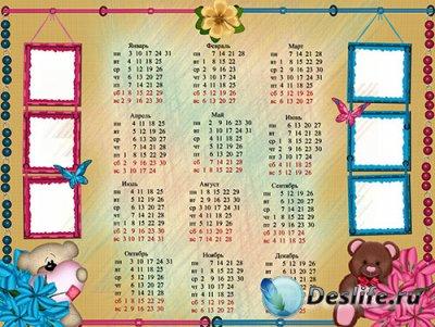 Календарь - Ты и я
