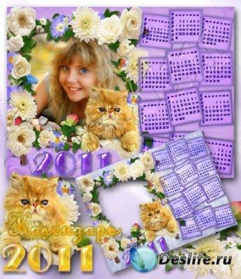 Календарь для фотошопа - Милый котенок 2011