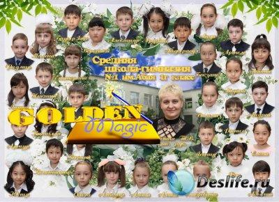 Школьная виньетка для фотошопа - Начальные классы