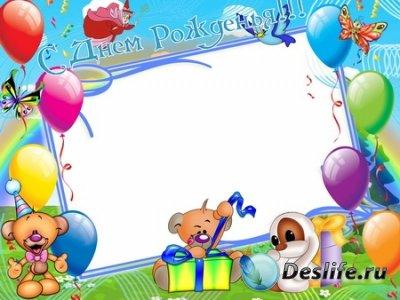Рамка для фотошопа - С Днем Рождения в PSD