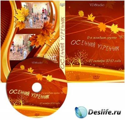 Обложки для DVD и CD-дисков - Осенний утренник
