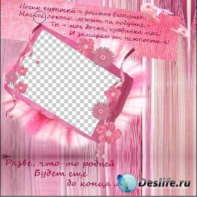 Рамка - Для любимой дочки