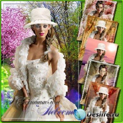 Женские костюмы для фотошопа - Невесты