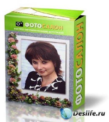 ФотоСАЛОН 5.67 + Portable