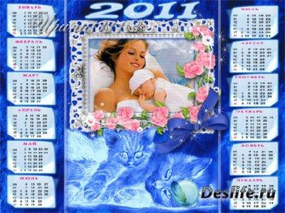 Календарь для фотошопа на 2011 год - Мамина любовь