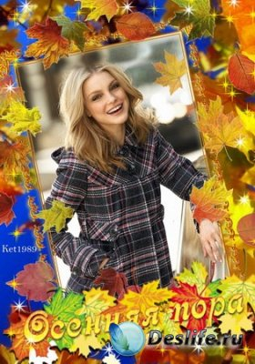 Рамка для фотошопа - Осенняя пора