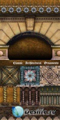 Фотоклипарт - Классические архитектурные узоры