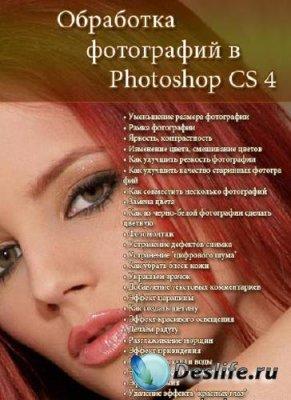 Обработка фотографий в Adobe Photoshop CS4 видеокурс