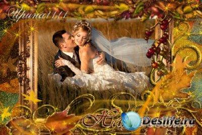 Рамка для фотошопа - Наша осень