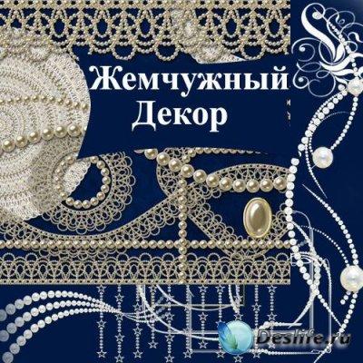 PNG клипарт - Жемчуг