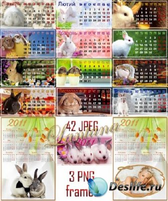 Перекидной календарь для фотошопа на 2011 - Год Кролика