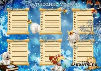 Зимнее расписание уроков