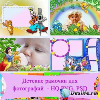 Красивые детские рамочки для фотографий