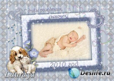 Рамка для фотошопа – Нашему малышу