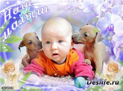 Детская рамочка для фотошопа – Наш малыш