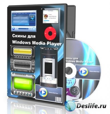 Скины для Windows Media Player (WMP)