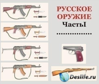 Векторный клипарт - Русское оружие (Часть 1)