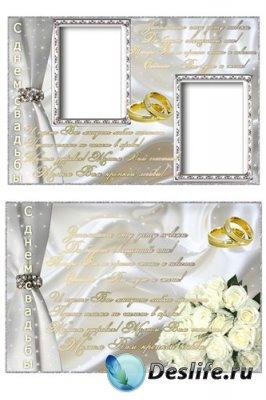 Рамка-открытка для фотошопа - С днем свадьбы
