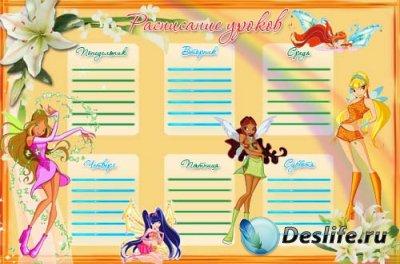 Расписание уроков с феечками Winx