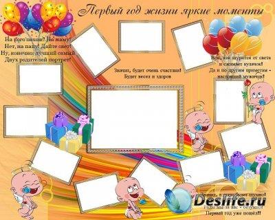 Детская рамочка для фотошопа  - Первый год жизни
