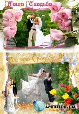 Свадебные Рамки для фотошопа в PSD