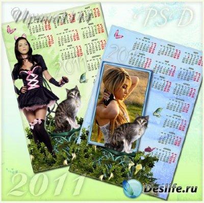 Календари для фотошопа на 2011 год - Кошечка