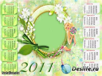 Календарь для фотошопа – Прекрасная весна