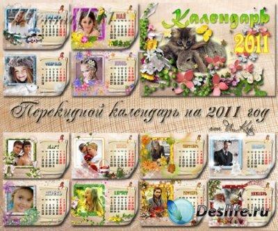 Перекидной календарь для фотомонтажа на 2011 год
