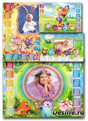 Детские календари для фотошопа на 2011 год - Смешарики