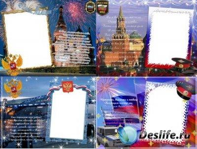 Рамки для фотошопа ко Дню Милиции в PSD