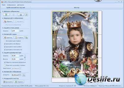 Poster Printer (ProPostеr) 3.01.06 (Rus)
