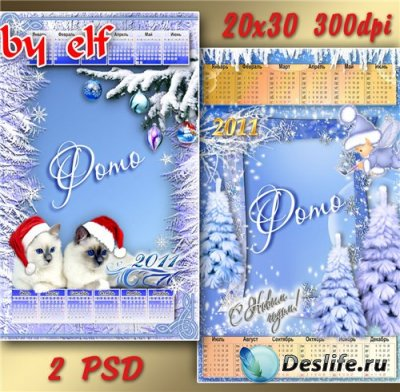 Календарь-рамка на 2011 год – С Новым годом !