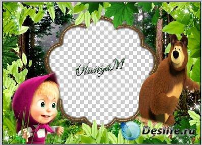 Детская рамка для фотомонтажа - Маша и медведь