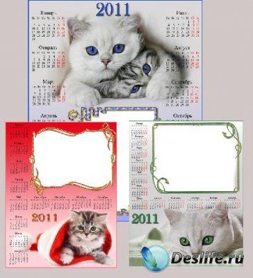 Календари для фотошопа на 2011 год - Котята