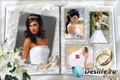 Рамка для фотошопа - Мой свадебный журнал