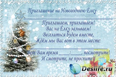 Шаблон уникального детского приглашения на новогоднюю ёлку