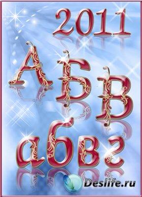 Русский алфавит с узорами