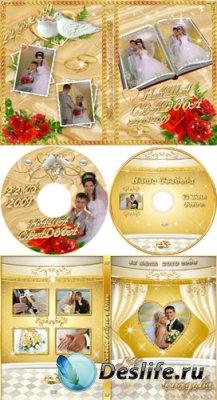 Шаблоны для фотошопа - Свадебные DVD обложки (Часть-1)