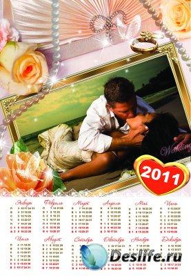 Свадебный календарь на 2011 год