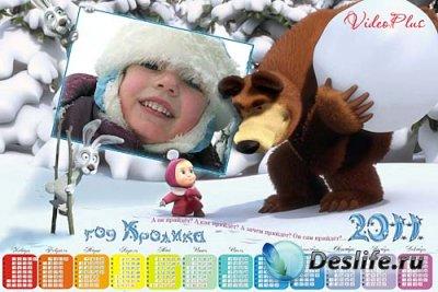 Календарь на 2011 год - Маша и Медведь